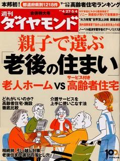 daiyamonndo-1.jpg
